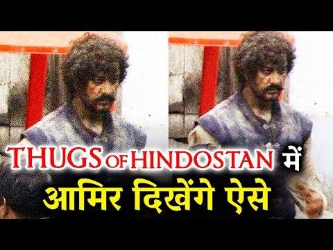 Thugs Of Hindostan का First Look - Aamir khan को देख चौक जायेंगे आप