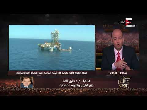 كل يوم - هل قامت إسرائيل بتصدير الغاز لمصر؟ وزير البترول يجيب  - 22:20-2018 / 2 / 19