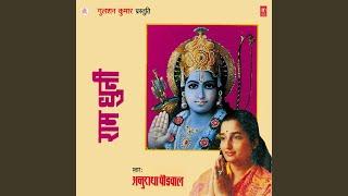 Ram Japo Ram Japo
