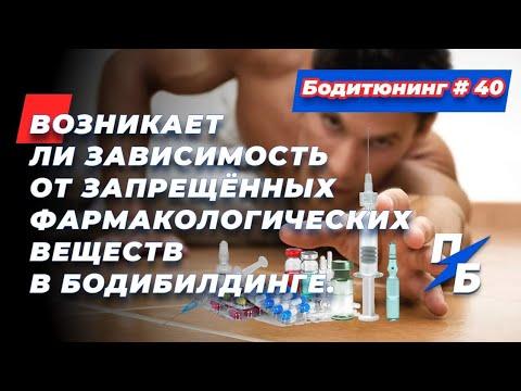 Возникает ли зависимость от запрещённых фармакологических веществ в бодибилдинге. Бодитюнинг #40