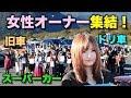 【女性オーナー集結‼️】旧車からスーパーカーまで‼️Tokyo Girls Car Collection in Japan!!
