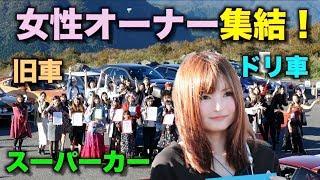 【女性オーナー集結‼️】旧車からスーパーカーまで‼️Tokyo Girls Car Collection in Japan!! thumbnail