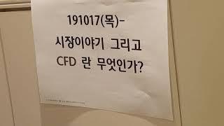 [주식이야기] 191017(화) #한국기준금리인하 #브…
