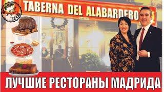 Лучшие рестораны Испании  Где поесть в Мадриде