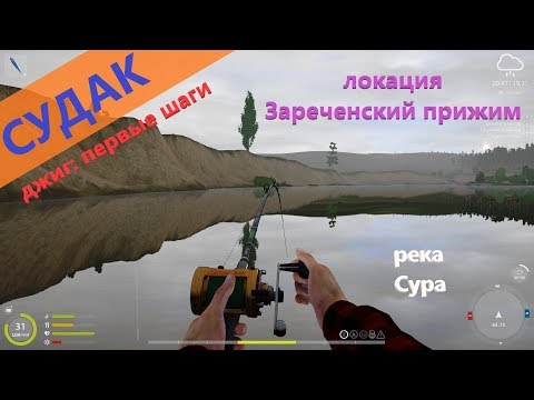 Русская рыбалка 4 - река Сура - Осваиваю джиг на течении: судак