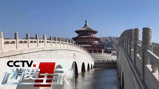 《消费主张》 20191126 聚焦景区整顿:宁夏重拳整治旅游环境| CCTV财经