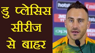 Faf du Plessis injured