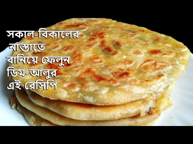 সেদ্ধ ডিম আর আলু দিয়ে সকাল বিকালের জন্য সহজ পদ্ধতিতে সেরা স্বাদের খাস্তা পরোটা    Egg Aloo Paratha