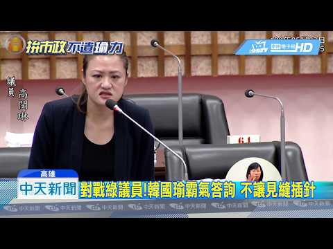 20190527中天新聞 對戰綠議員!韓國瑜霸氣答詢 不讓見縫插針