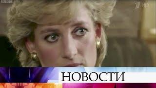 Двадцать лет назад 31 августа 1997 года погибла принцесса Диана.