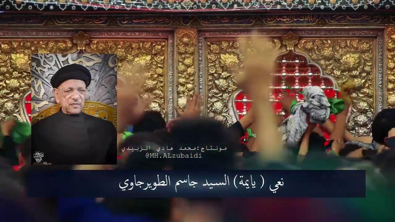 نعي ( يايمه) بصوت السيد جاسم الطويرجاوي