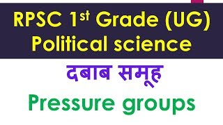 दबाव समूह pressure groups Dabab samuh in hindi