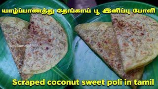 யாழ்ப்பாணத்து பருப்புபோளி   Jaffna style Scraped coconut sweet poli tamil   Yarl Samayal