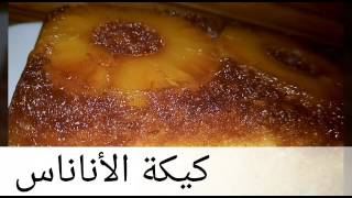 كيكة الاناناس خفييييفة و بنينة من مطبخ أم أسيل