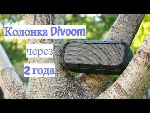 Bluetooth колонка Divoom Voombox Outdoor 2 спустя 2 года