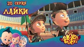 Мультфильм Ангелы Бэби - Лайки (20 серия)