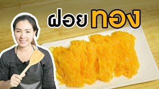 สอนทำขนมไทย ฝอยทอง  ทำอาหารง่ายๆ | ครัวพิศพิไล