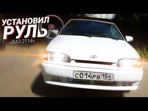 ТЮНИНГ САЛОНА Ваз 2114 за 5к! Руль, EVA ковры!