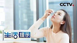 《生活提示》 20190615 网红眼药水谨慎购买| CCTV
