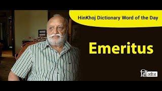Meaning of Emeritus in Hindi - HinKhoj Dictionary