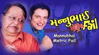 MannuBhai Metric Fail | Best Comedy Gujarati Natak | Arvind Vekaria