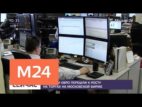 Доллар и евро перешли к росту на торгах на Московской бирже - Москва 24