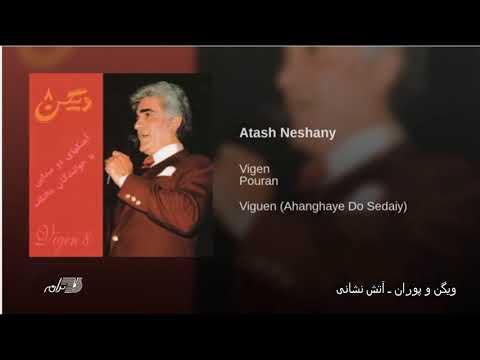 Viguen Pouran Atash Neshani ویگن وپوران ـ آتش نشانی