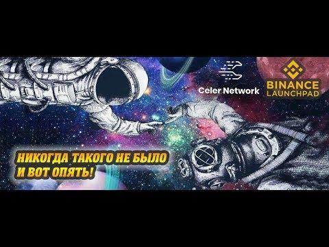 Сейл Celer на Launchpad: Binance опять всё испортил