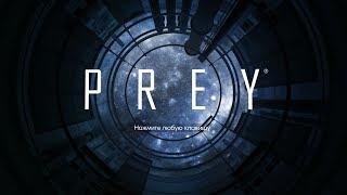 Prey (2017) - Мысли о концовке