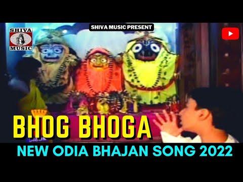 New Oriya Bhajan Song 2015 - Bhog-Bhoga   Oriya Bhajan Video Album - KALAJANHA