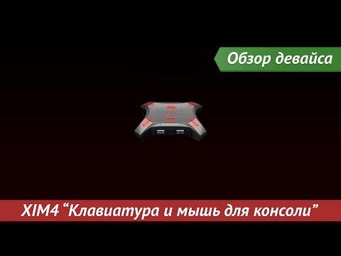 [Обзор девайса] XIM4 - Клавиатура и мышь для консоли