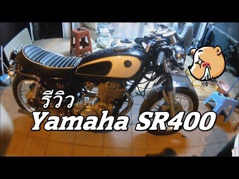 พาชม Yamaha SR400 สายคลาสสิคตัวพ่อ หล่อระดับตำนาน