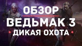 |МНЕНИЕ| - Witcher 3: Wild Hunt (обзор) Ведьмак 3