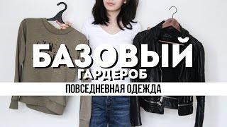 БАЗОВЫЙ ГАРДЕРОБ: Повседневная одежда(ПРИВЕТ, ДРУЗЬЯ!! Надеюсь, вам понравилось первое видео из серии про
