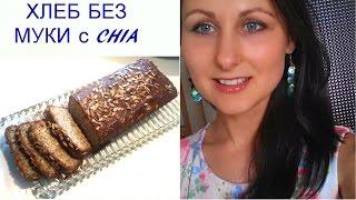 ХЛЕБ БЕЗ МУКИ С СЕМЕНАМИ ЧИА и ЛЬНА TM5 TM31