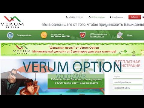 Обзор Verum Option