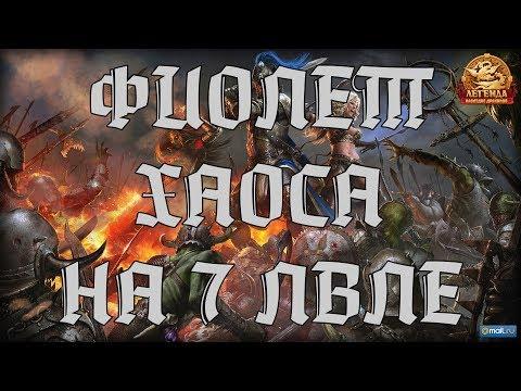 """Репутация """"Борцов с Хаосом"""" - Качаем до 3000   Фиолет на 7 лвле."""