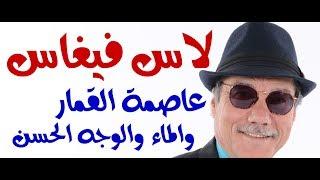 Download Video د.أسامة فوزي # 879 - عائد من لاس فيغاس عاصمة القمار والبوكر MP3 3GP MP4