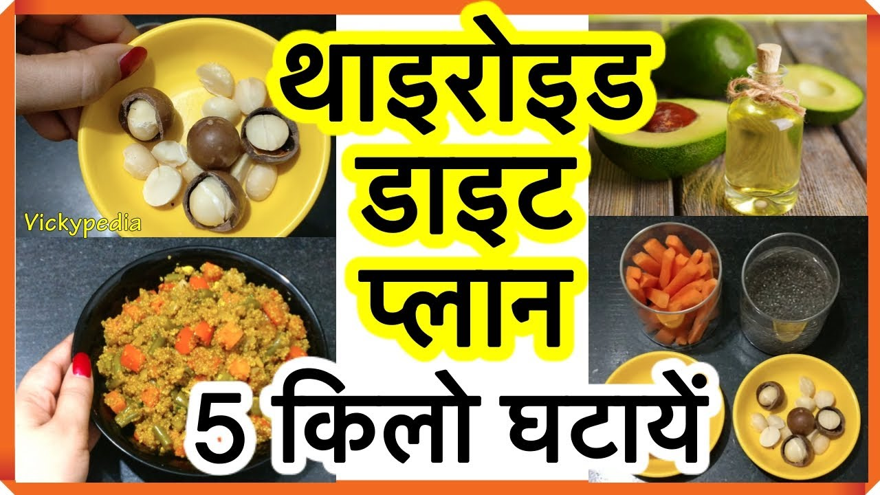 Thyroid diet plan for weight loss how to lose fast kg in days hindi also rh youtube