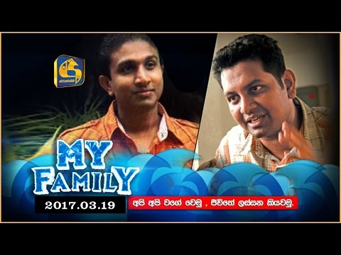 2017.03.19 | My Family | Sahan Ranwala with Isuru Jayarathna