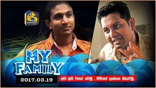 My Family | Sahan Ranwala with Isuru Jayarathna - 19th March 2017