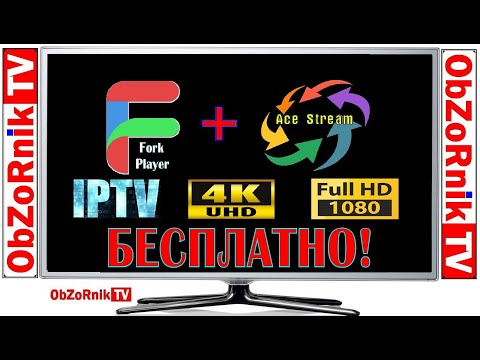 ForkPlayer + AceStream = IPTV + Full HD + 4K - На ХАЛЯВУ!