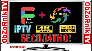 forkPlayer  AceStream = iPTV  Full HD  4K - На ХАЛЯВУ!