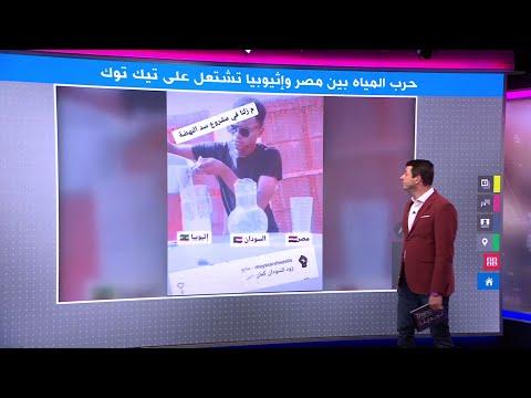 حرب المياه بين مصر وإثيوبيا والسودان تشتعل على التيك توك  - 20:00-2020 / 6 / 30
