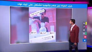 مصريون  وسودانيون  وإثيوبيون  يبدأون حرب المياهعلى التيك توك