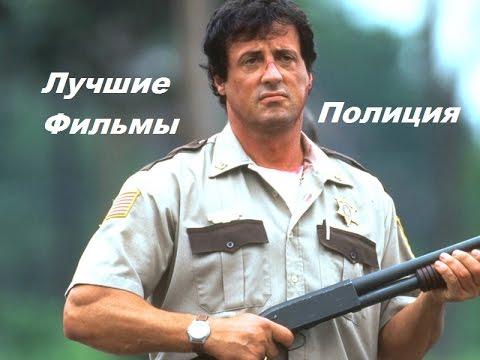 про полицию. фильм