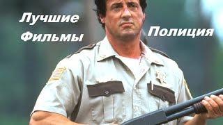 Полиция. Лучшие фильмы. Часть №1 / Чего посмотреть