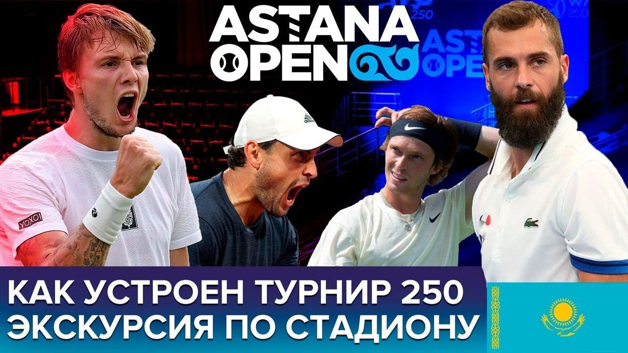 Astana Open изнутри. Как устроен турнир, почему не играют Хачанов и Рублёв, сложности проведения