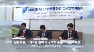[SSTV] '거제 미미팜시티' 본격 사업 추진… 우듬…