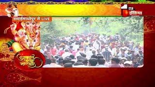 Sawai Madhopur  त्रिनेत्र गणेश मंदिर में उमड़ा श्रद्धा का सैलाब